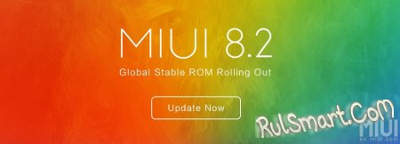 Релиз MIUI 8.2 для Mi Max, Mi4i, Mi3, Mi4, Mi Note и других