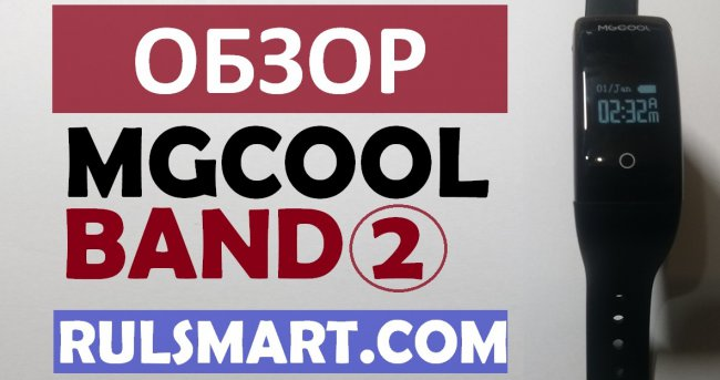 Обзор MGCOOL Band 2 — фитнес-браслет, который не хуже Xiaomi Mi Band 2