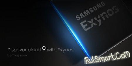 Samsung намекает на скорый анонс Exynos 9