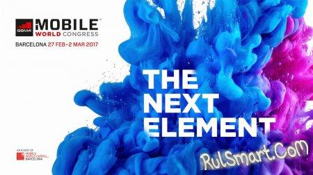 MWC 2017: расписание презентаций на Mobile World Congress