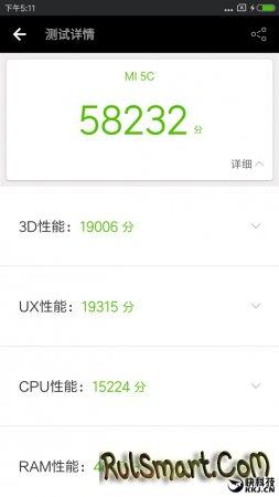 Xiaomi Mi5C: металлический смартфон с 12-Мп камерой и Surge S1