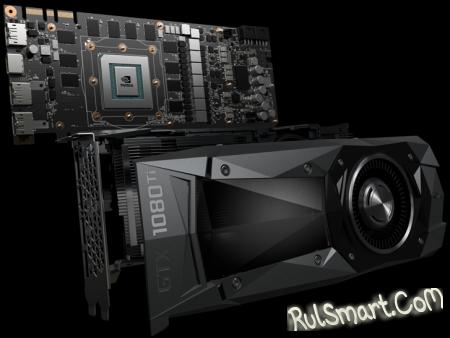 GeForce GTX 1080 Ti – самая быстрая игровая видеокарта в мире