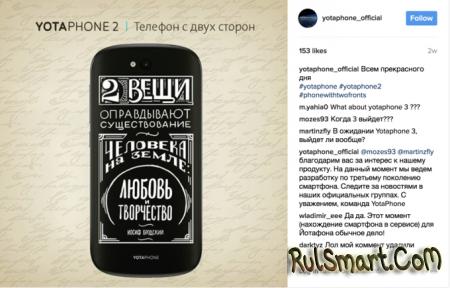 YotaPhone 3 — российский смартфон все еще в разработке