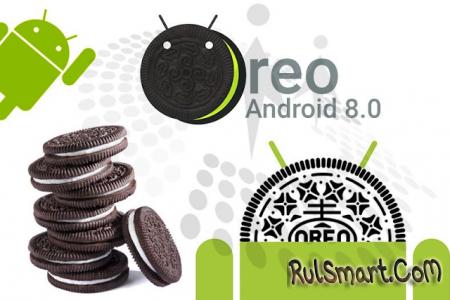 Android 8.0 Oreo анонсируют на Google I/O 2017