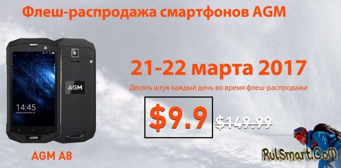 AGM предлагает свои защищенные смартфоны по цене $9.99