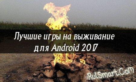 Лучшие игры на выживание для Android 2017
