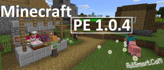 Minecraft PE 1.0.4.1 — что нового и беглый обзор MCPE (Android, iOS)