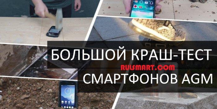 Краш-тест смартфонов и телефонов AGM (видео)