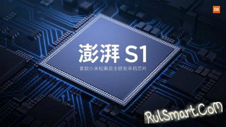 Surge S2 — мощный мобильный процессор от Xiaomi