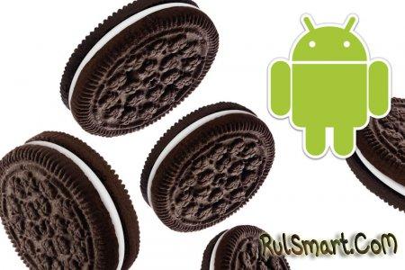 Краткий обзор Android 8.0: что нового и, когда выйдет