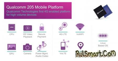 Платформа Qualcomm 205: 4G для бюджетных смартфонов
