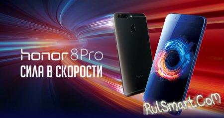 Honor 8 Pro — флагманский смартфон с виртуальной реальностью