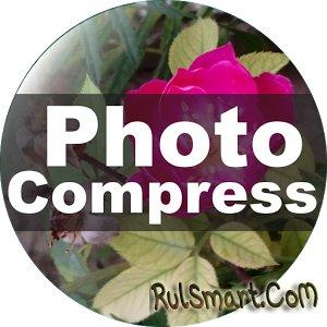 Как сжимать фотографии на Android (самые простые способы)