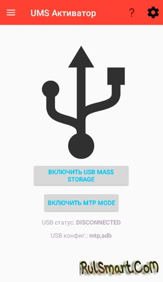 Как подключить Android с MTP в режиме USB-накопителя? (как флешку)