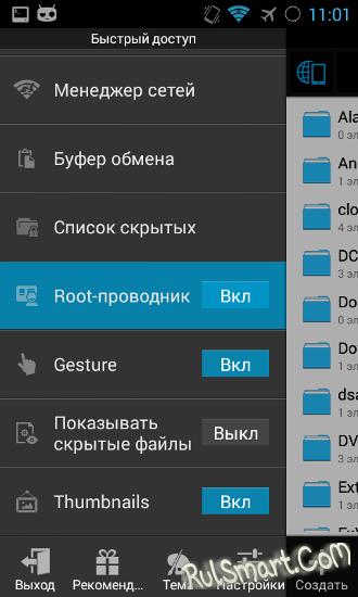Как поставить проводник на андроид