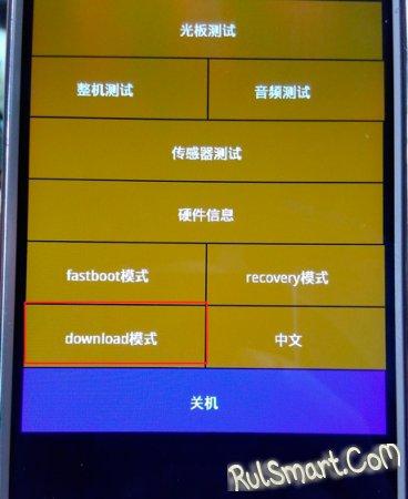 Как перевести Xiaomi в режим EDL и, что это такое?
