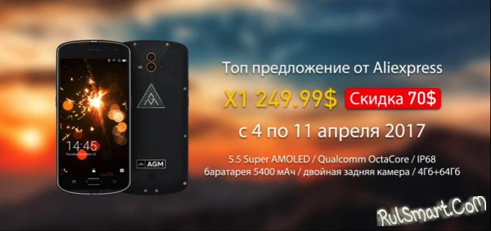 Защищенный смартфон AGM X1 временно доступен по цене $249.99