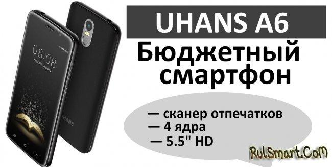 UHANS A6: все, что Вы хотели знать об этом смартфоне