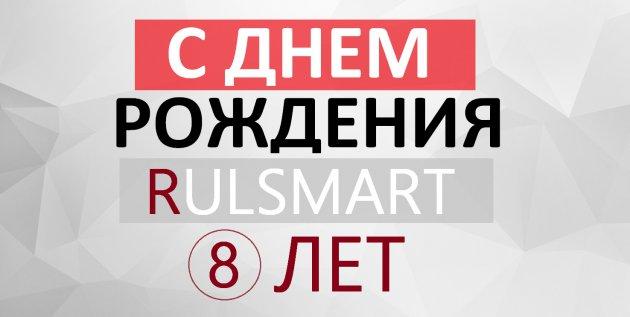 С Днем рождения, Rulsmart! – 8 лет