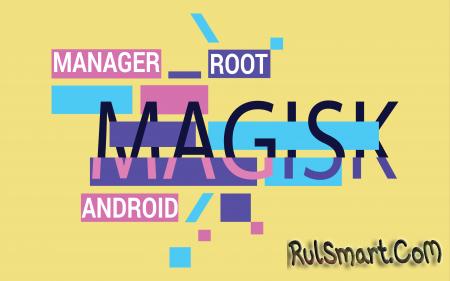 Как скрыть root на Android и, что такое Magisk?