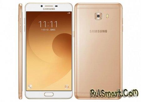 Samsung Galaxy C9 Pro: смартфон с 6 ГБ ОЗУ и двумя камерами по 16 МП