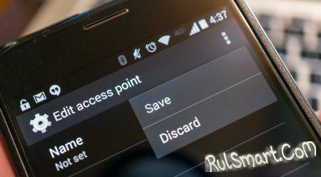 Как настроить Internet на Android — настройка точки доступа