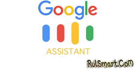 Как установить Google Assistant на Android-смартфон