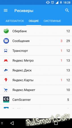Как запустить Сбербанк Онлайн на Android с root-правами
