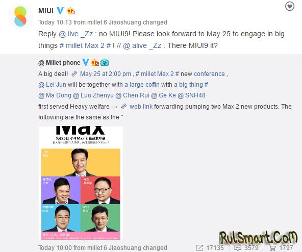 Когда выйдет MIUI 9? Релиз 25 мая не состоится