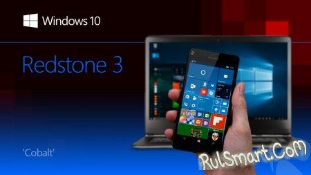 Windows 10 Redstone 3: что нового и, когда выйдет