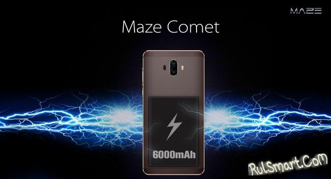 Maze Comet — смартфон с мощным аккумулятором и двойной камерой