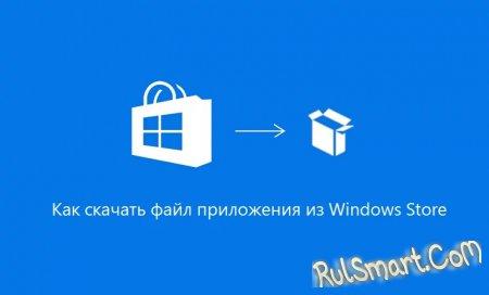 Как скачать файл приложения из Windows Store