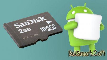 Как объединить SD-карту и внутреннюю память на Android