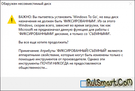 Как запустить Windows 10 с флешки и без установки