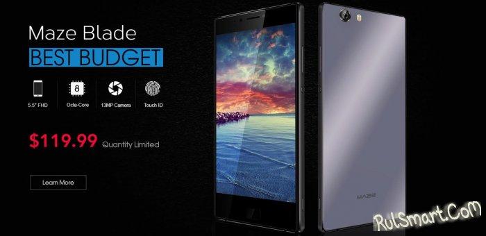 Maze Blade: лучший бюджетный смартфон подешевел до $119.99