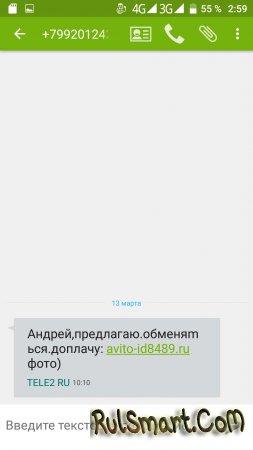 Вирусы на Авито (OLX): как защитить Android-смартфон или планшет?