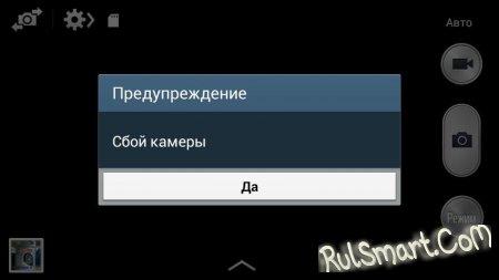 """""""Предупреждение: сбой камеры"""" на Samsung Galaxy (как исправить, инструкция)"""