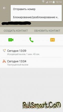 Как добавить номер в черный список на смартфоне Samsung Galaxy