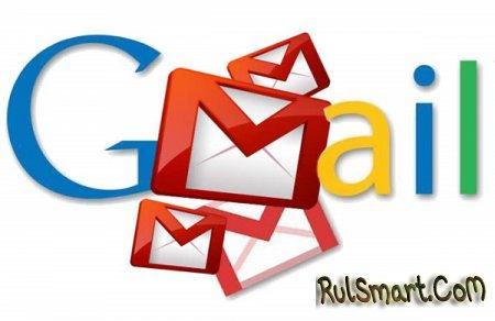 Как очистить почту Gmail от больших писем?