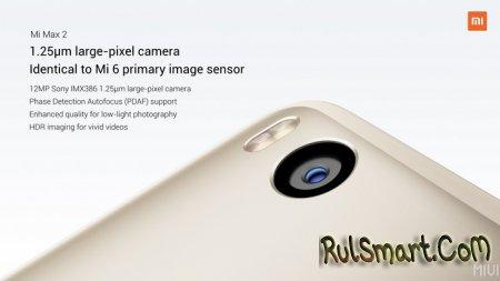 Xiaomi Mi Max 2: Snapdragon 625, быстрая зарядка и 5300 мА/ч