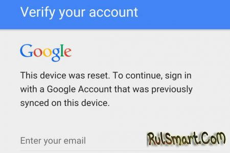 Как обойти аккаунт Google после сброса (FRP/Factory Reset Protection)