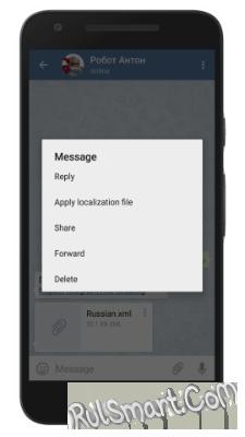 Как русифицировать Telegram на Android (пошаговая инструкция)