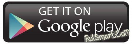 Как установить недоступные или несовместимые приложения с Google Play
