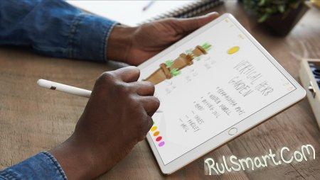 iPad Pro 10.5 – новый планшет со 120-Гц экраном на чипсете А10Х