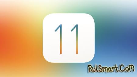 Как установить iOS 11 на iPhone/iPad? (и, как откатиться обратно)?