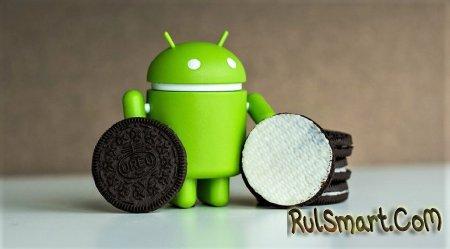 Android O beta 3: что нового? (список изменений)