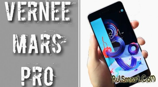 Vernee Mars Pro: Mediatek Helio P25 и 6 ГБ оперативной памяти