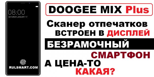 DOOGEE MIX Plus получит встроенный в дисплей сканер отпечатков