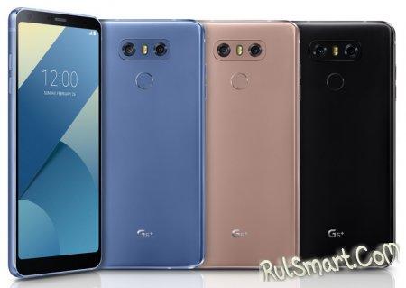 LG G6+: Snapdragon 821, 128 ГБ ПЗУ и наушники B&O Play