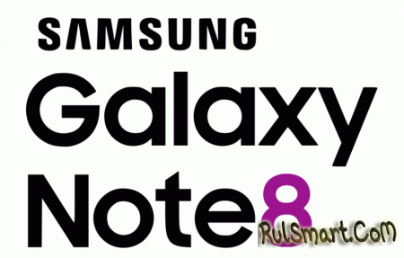 Samsung Galaxy Note 8 будет стоить 999 евро